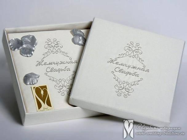 подарок на жемчужную свадьбу хорошим знакомым