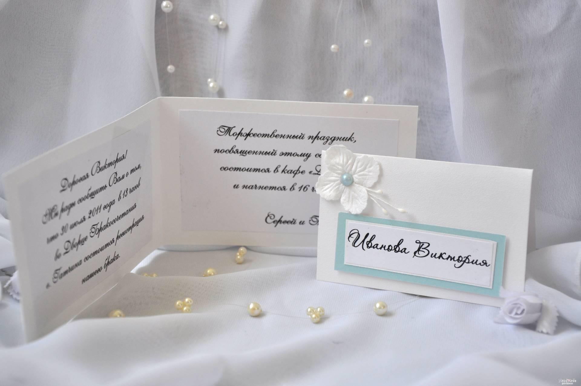 Креативные приглашения на свадьбу своими руками